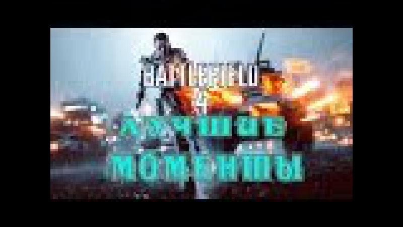 Лучшие моменты Battlefield 4. Нарезки 7