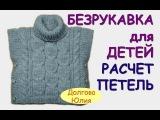 Вязание спицами. Пончо  безрукавка для детей  РАСЧЕТ ПЕТЕЛЬ   knitting