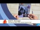 Artek-TV В День памяти Саманты Смит артековцы отправили письма мира и дружбы.