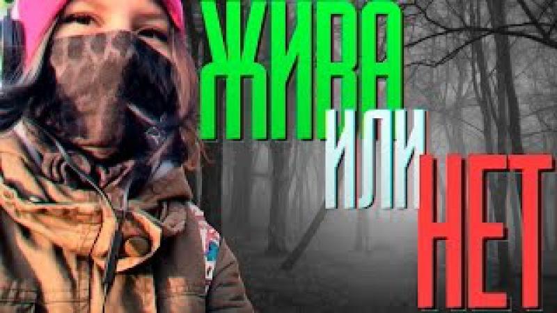 РИНА ЖИВА? Рина Паленкова бросилась под поезд со словами Ня Пока