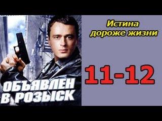 Объявлен в розыск   11 и 12 серия - криминальный сериал, русский детектив, боевик