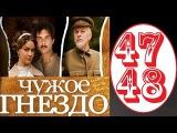 Чужое гнездо 47,48 серия (2015) Мелодрама драма история романтика фильм кино сериал