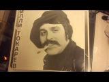 Вилли Токарев В шумном балагане (Полный Альбом) Willi Tokarev - V Shumnom Balagane (Full Album)