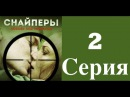 Снайперы. Любовь под прицелом - 2 серия (1 сезон) / Сериал / 2012 / HD 1080p