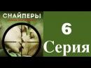 Снайперы. Любовь под прицелом - 6 серия (1 сезон) / Сериал / 2012 / HD 1080p