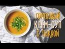 Гороховый крем-суп с тыквой! | Веганский рецепт