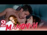 Мамочки - Мамочки - Серия 2 - Сезон 1 - комедийный сериал HD