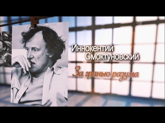 Иннокентий Смоктуновский. За гранью разума
