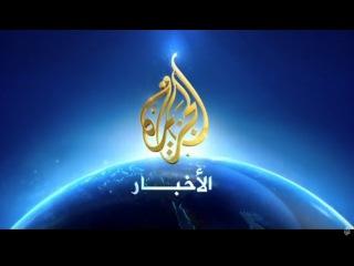 البث الحي لقناة الجزيرة الإخبارية - AlJazeera Arabic Live Stream