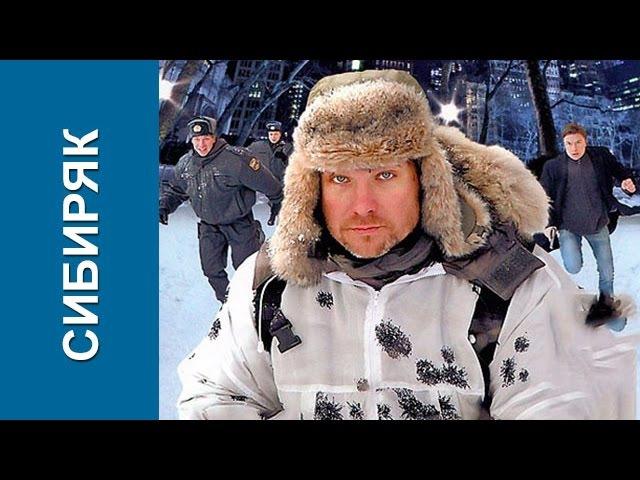 Сибиряк (2011) сибиряк, криминал, четверг, кинопоиск, фильмы , выбор, кино, приколы, ржака, топ » Freewka.com - Смотреть онлайн в хорощем качестве