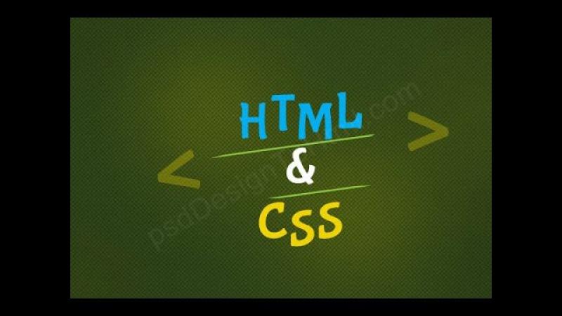 Урок 13 HTML CSS Форма списки выбора