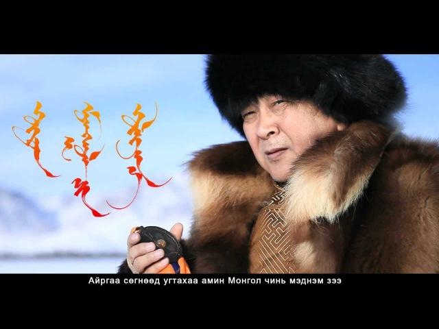 JARGALSAIKHAN - GUREN MONGOL CHIN HULEENE