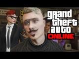 GTA ONLINE - НОВЫЙ ОБРАЗ АЛЕКСА #184