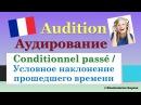 Урок 127 Аудирование Audition Conditionnel passé Условное наклонение прошедшего времени