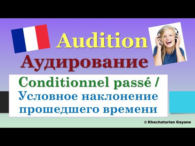 Урок127: Аудирование \ Audition. Conditionnel passé - Условное наклонение прошедшего времени