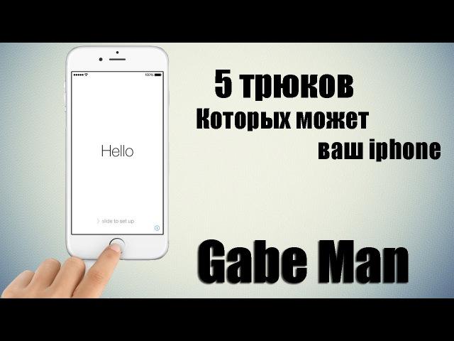 [СОВЕТЫ]Пять полезных функций iphone которых вы скорее всего не знали! [cjdtns]gznm gjktpys[ aeyrwbq iphone rjnjhs[ ds crjhtt dc
