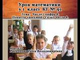 Урок математики 1 клас (вчитель Распопова Т.В.)
