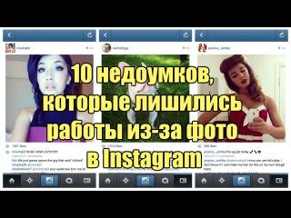 10 недоумков, которые лишились работы из-за фото в Instagram