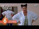 Фильм сериал Чудо 6 серия 2009 Фантастическая мелодрама комедия в 8 ми сериях