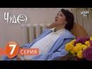 Фильм сериал Чудо 7 серия 2009 Фантастическая комедия мелодрама в 8 ми сериях