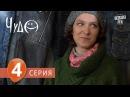 Фильм сериал Чудо 4 серия 2009 Фантастическая комедия мелодрама в 8 ми сериях