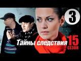 Тайны следствия 15 сезон 3 серия (2015) Фильм криминал