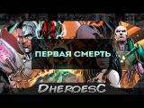 Кто первая жертва? Лига Справедливости: Война Дарксайда. Darkseid War. Crime Sindicate.