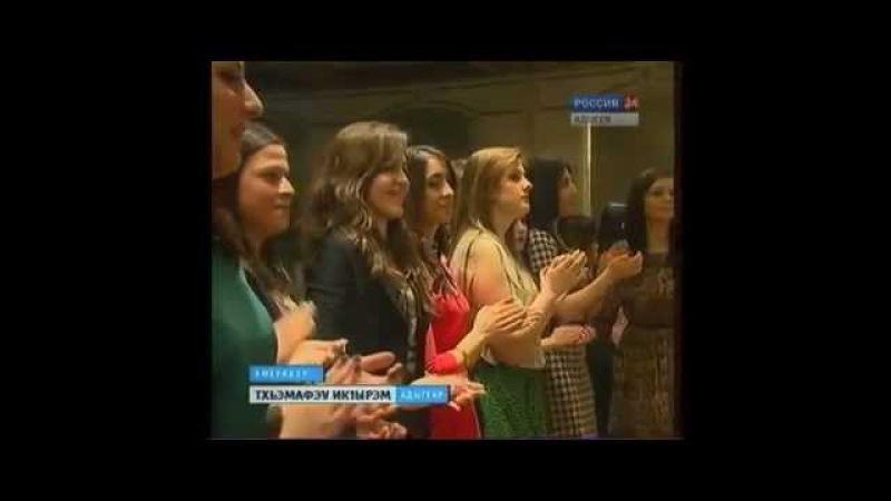 Америкэм ис Адыгэхэр (Circassians in the USA) - 2