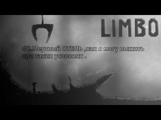 [ LIMBO ]2.Мертвый ОТЕЛЬ ,как я могу выжить при таких условиях .