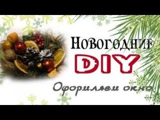 Новогодние DIY & Оформление окна!!!!!!!!