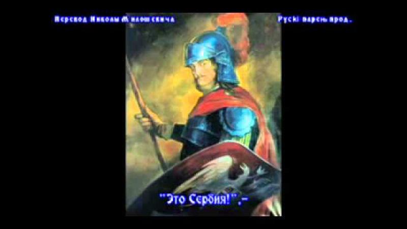 Сербские песни с переводом на русский - это Сербия-ово је Србија