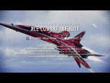 PS3「エースコンバット インフィニティ」特報!アップデート第12弾 ACE COMBAT INFINITY Update #12 News Dispatch