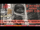 Billy Milligan - Танцы в огне