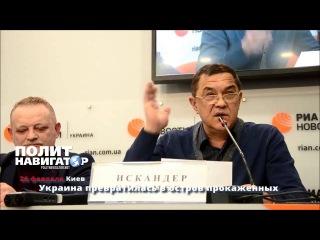 26 02 16 Украина превратилась в остров прокаженных