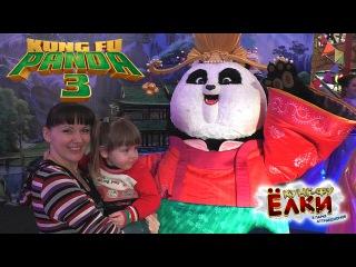 ВЛОГ: Кунг фу Панда 3  Хэппилон  Ёлка  Вегас ч 1/ VLOG: Kung Fu Panda 3 Happylon New Year Vegas