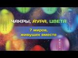 Чакры, аура, цвета - 7 миров, живущих вместе. Фрагмент семинара Сергея Ратнера