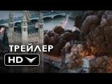 ПАДЕНИЕ ЛОНДОНА Официальный Тизер-трейлер (2016) - Морган Фриман, Джерард Батлер HD
