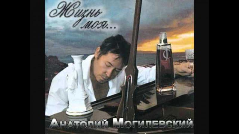Анатолий Могилевский - Здравствуй, чужая милая