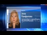 Элла Памфилова оставит Марию Гайдар без денег