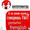 Школа иностранных языков Интерлингва. Воронеж