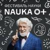 Фестиваль науки Самарской области