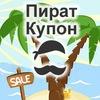Скидки за репост - Pirate Kupon