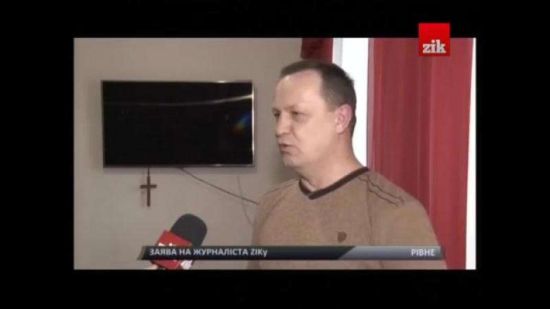У Рівному депутат районної ради хоче аби журналістку ZIKу притягли до кримінальної відповідальності