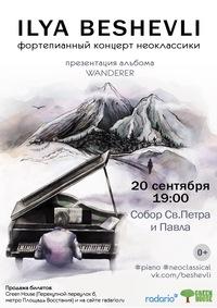 Ilya Beshevli презентация альбома Wanderer