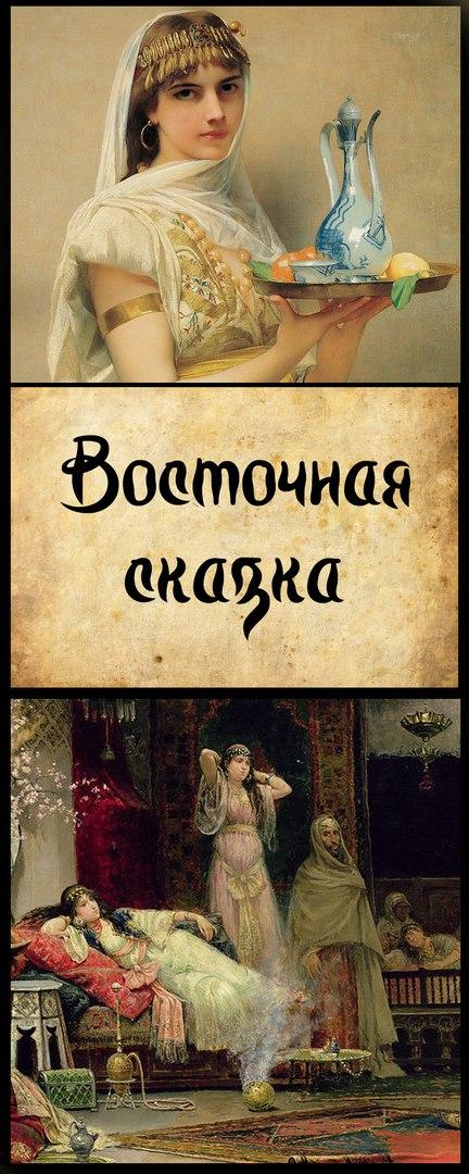 Афиша Волгоград Восточная сказка