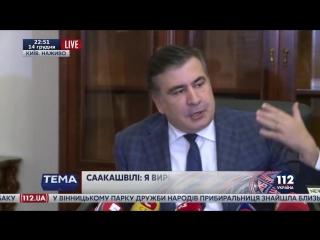 Саакашвили провел пресс-конференцию в связи с инцидентом на Нацсовете реформ