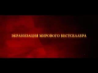 Таймлесс. Рубиновая книга (Русский трейлер)