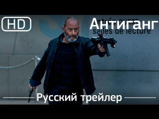 Антиганг (Antigang) 2015. Трейлер русский дублированный [1080]