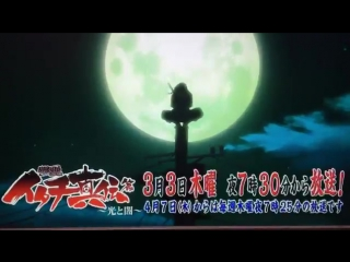 Тизер арки Naruto Shippuden:  Itachi Shinden