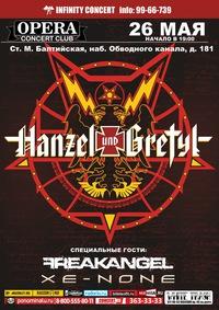 26.06.16 Hanzel Und Gretyl (USA) - Opera Concert Club (СПб)